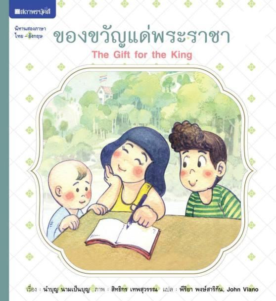 หนังสือที่ได้รับรางวัลระดับประเทศ 2 รางวัล
