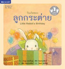 หนังสือสำหรับวันเกิด