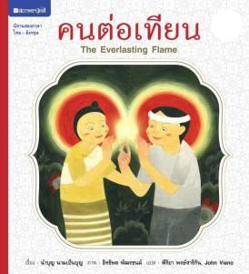 หนังสือที่ได้รางวัลระดับประเทศ