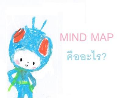 Mind Map คืออะไร
