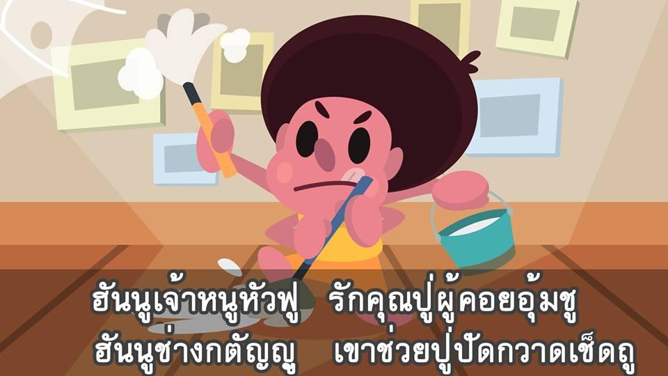 นิทานภาษาไทย