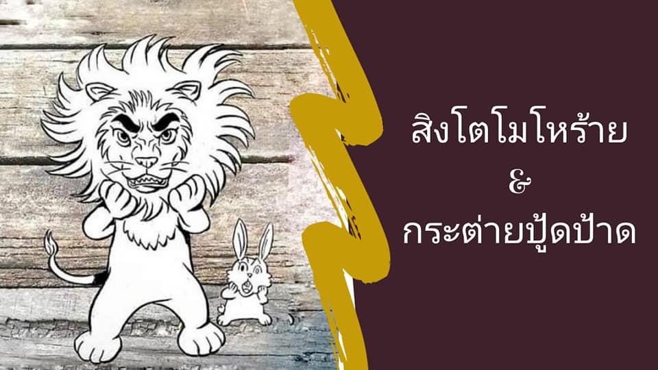 นิทานตลก ๆ ก่อนนอน : สิงโตโมโหร้ายกับกระต่ายปู้ดป้าด