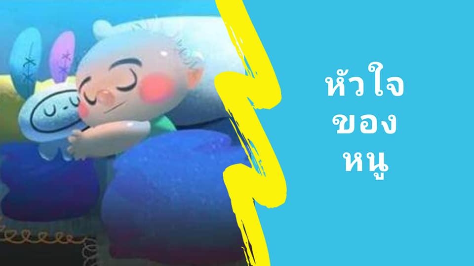 นิทานก่อนนอนสั้น ๆ พร้อมภาพประกอบ : หัวใจของหนู