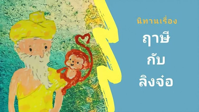นิทานสอนลูกให้เป็นคนดี ฤาษีกับลิงจ๋อ